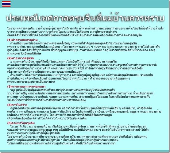 家庭外傭過年習俗(泰國)