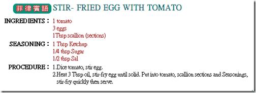 外傭烹飪教學-蕃茄炒蛋-菲律賓
