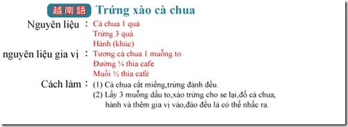 外傭烹飪教學-蕃茄炒蛋-越南