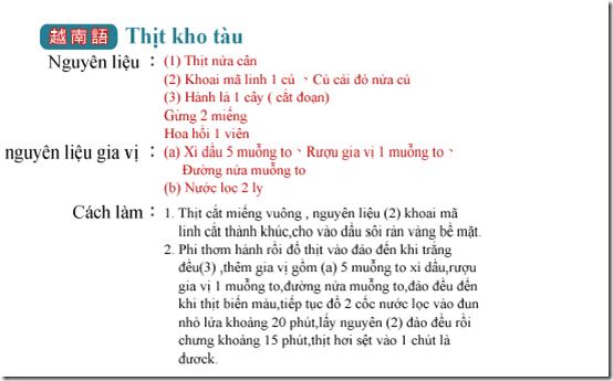 紅燒肉-越南語版