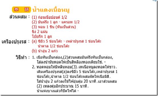 紅燒肉-泰語版
