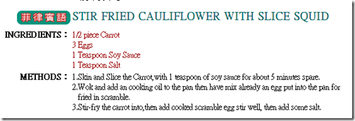 STIR FRIED CAULIFLOWER WITH SLICE SQUID