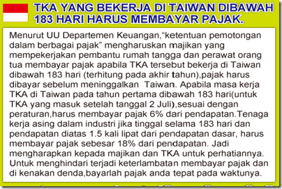 外勞未滿183天需申報所得稅-印尼版