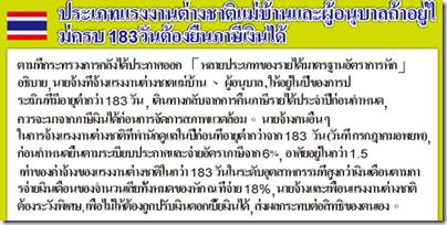 外勞未滿183天需申報所得稅-泰國版