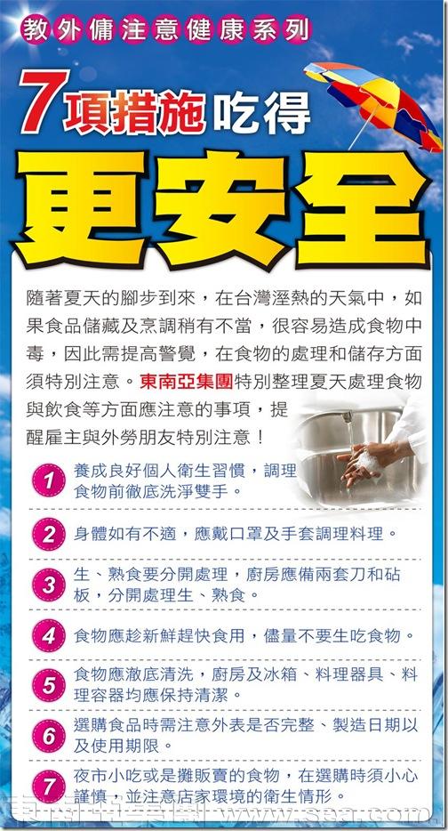 教外傭注意健康系列-七項措施吃得更安全-中文