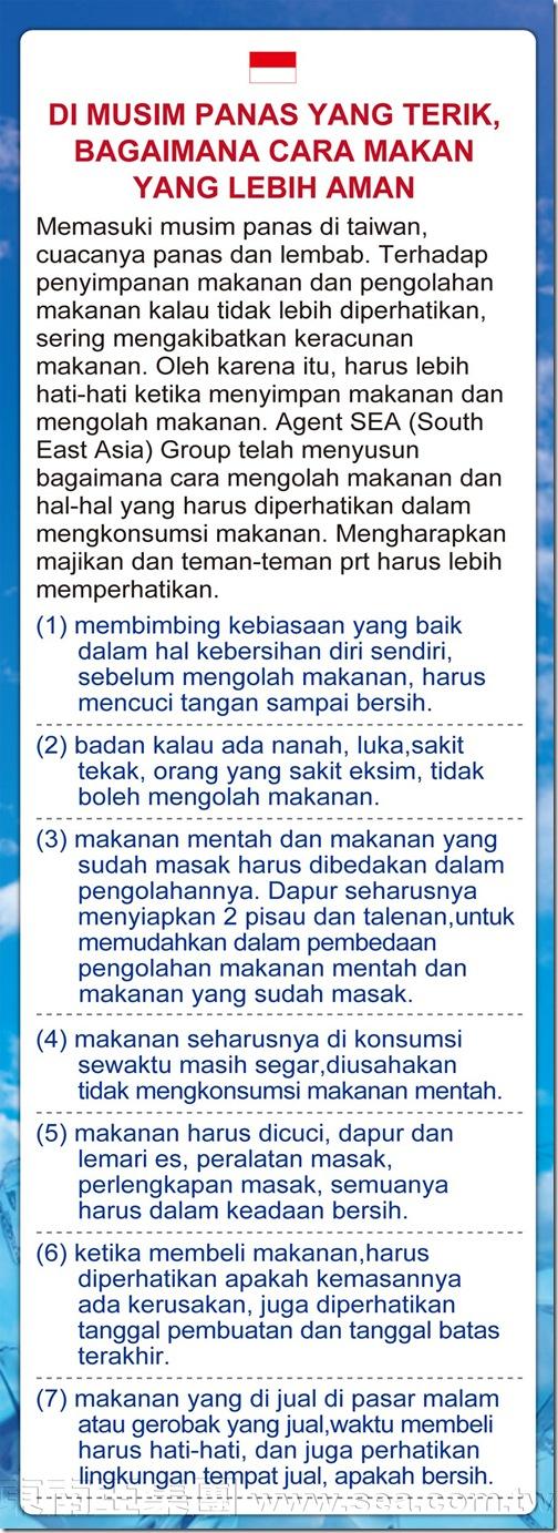 教外傭注意健康系列-七項措施吃得更安全-印尼