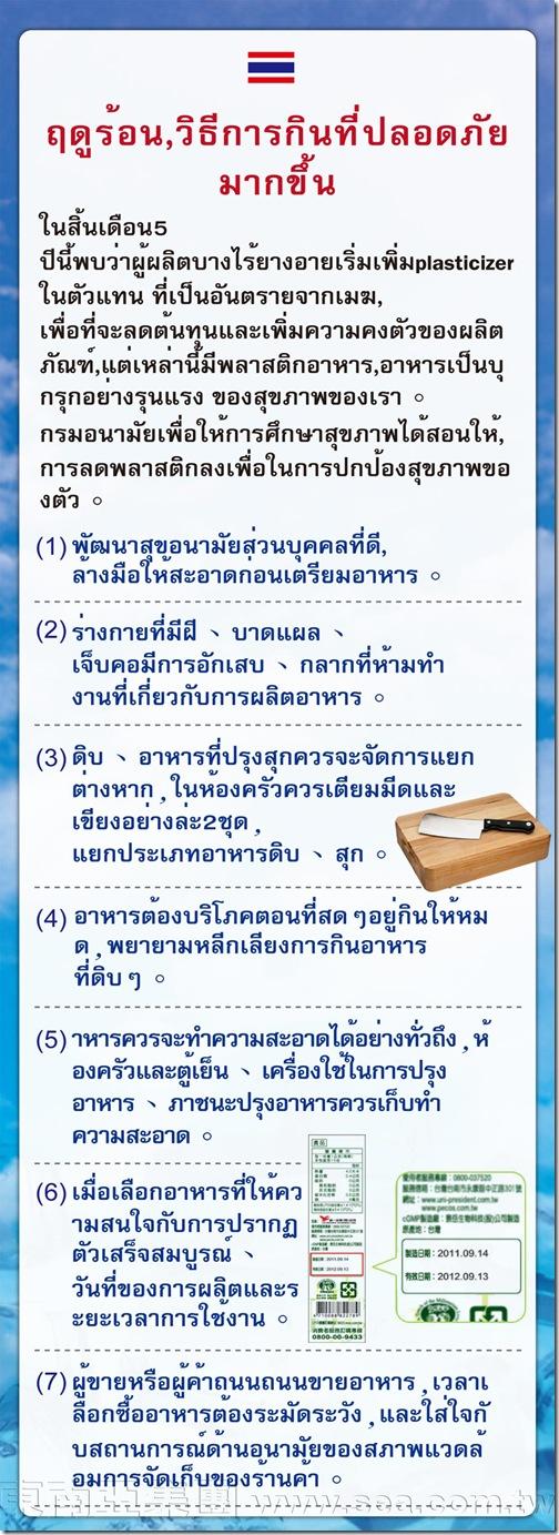 教外傭注意健康系列-七項措施吃得更安全-泰國