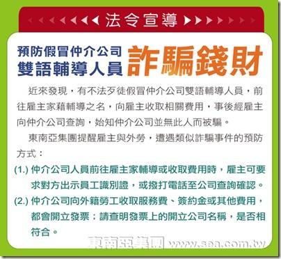 預防假冒仲介公司雙語輔導人員詐騙錢財-中文
