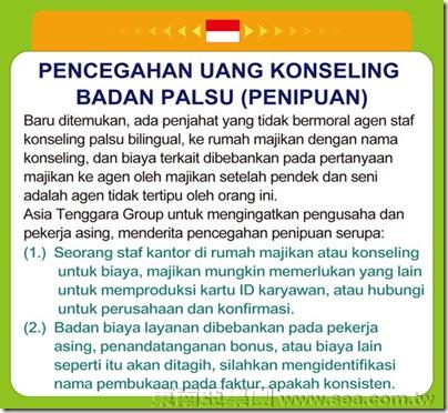 預防假冒仲介公司雙語輔導人員詐騙錢財-印尼