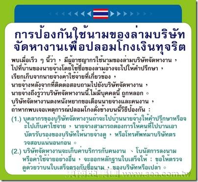 預防假冒仲介公司雙語輔導人員詐騙錢財-泰國