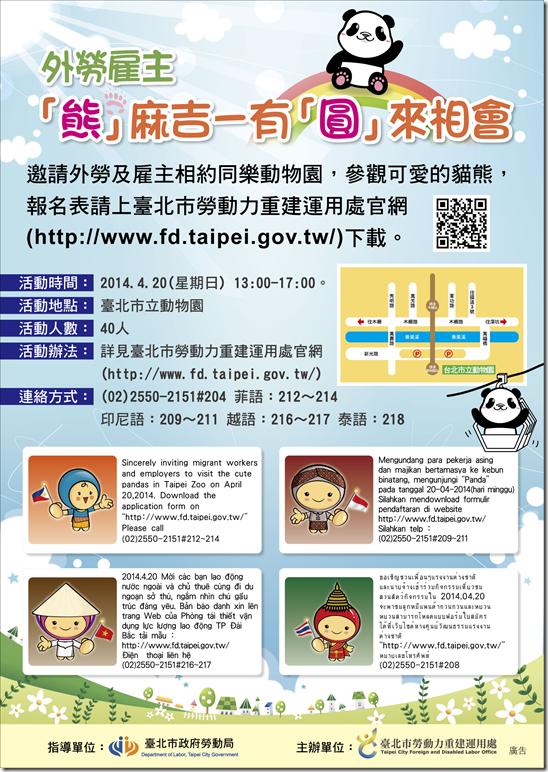 1030317新聞資料_台北市外勞雇主「熊」麻吉活動辦法-活動海報