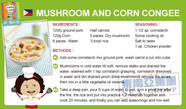 香菇玉米粥_菲