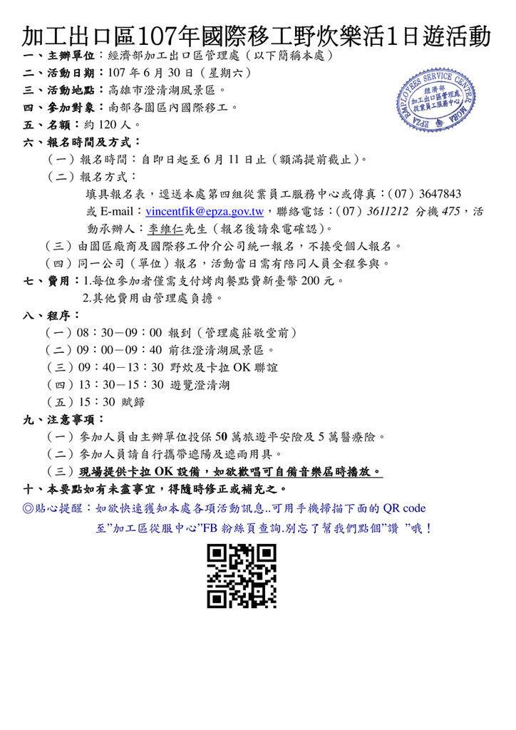 加工出口區107年國際移工野炊樂活1日遊簡章及報名表-1.jpg