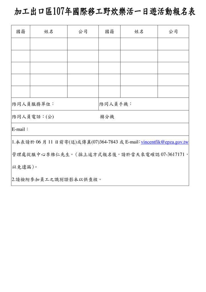 加工出口區107年國際移工野炊樂活1日遊簡章及報名表-2.jpg