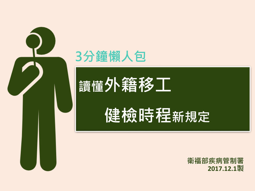 1070530新聞資料_疾管署外國人健檢時程說明 (1)-1.jpg