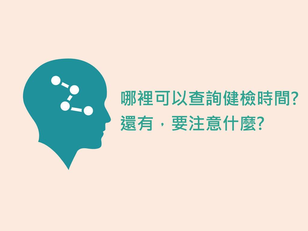 1070530新聞資料_疾管署外國人健檢時程說明 (1)-6.jpg