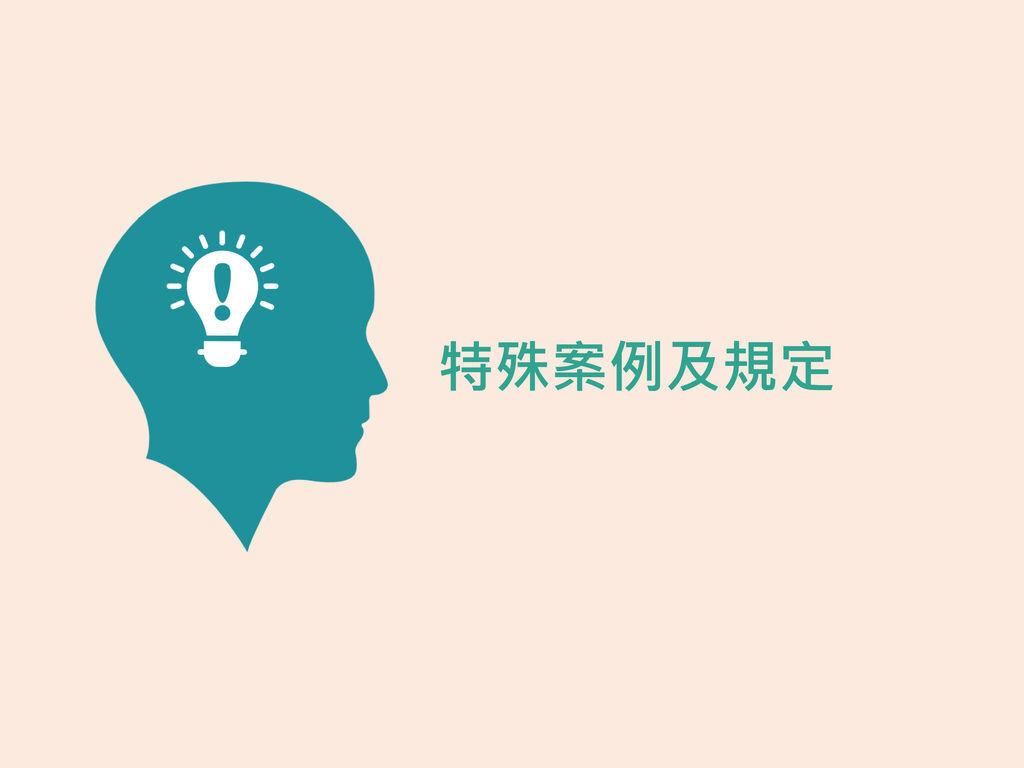 1070530新聞資料_疾管署外國人健檢時程說明 (1)-8.jpg