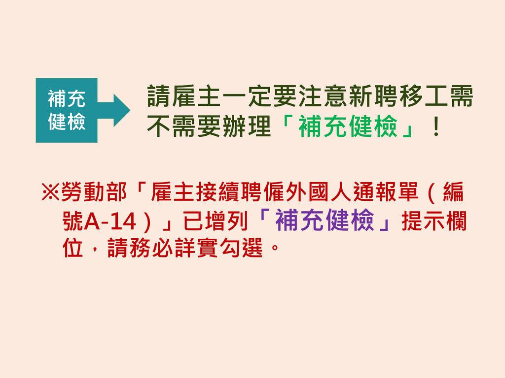 1070530新聞資料_疾管署外國人健檢時程說明 (1)-10.jpg