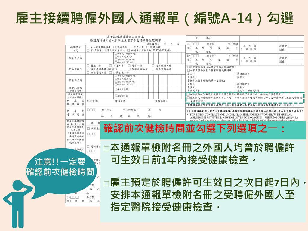 1070530新聞資料_疾管署外國人健檢時程說明 (1)-11.jpg