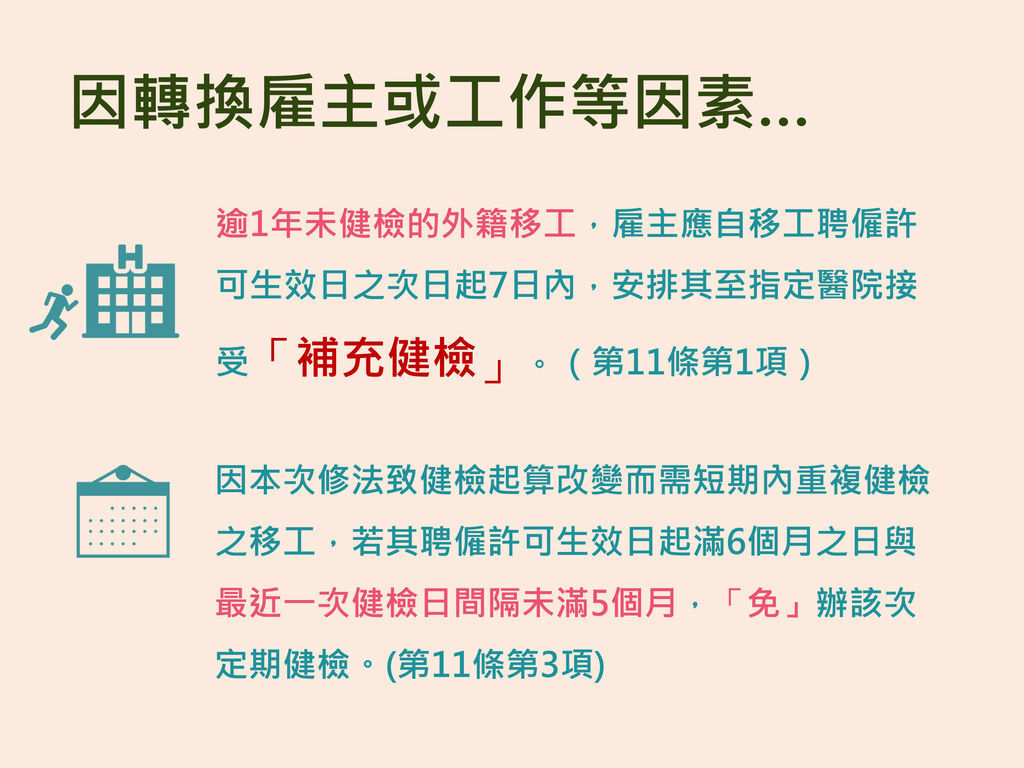 1070530新聞資料_疾管署外國人健檢時程說明 (1)-9.jpg