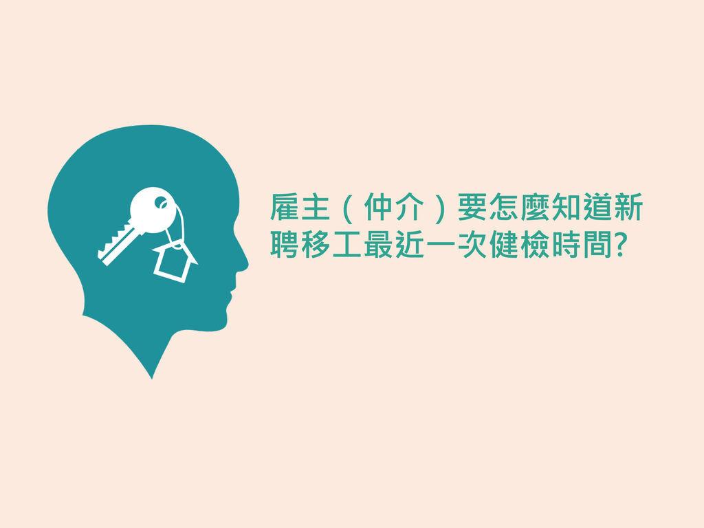 1070530新聞資料_疾管署外國人健檢時程說明 (1)-12.jpg