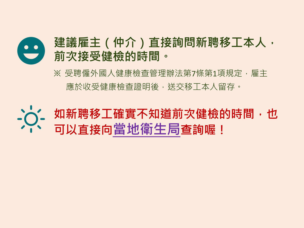 1070530新聞資料_疾管署外國人健檢時程說明 (1)-13.jpg