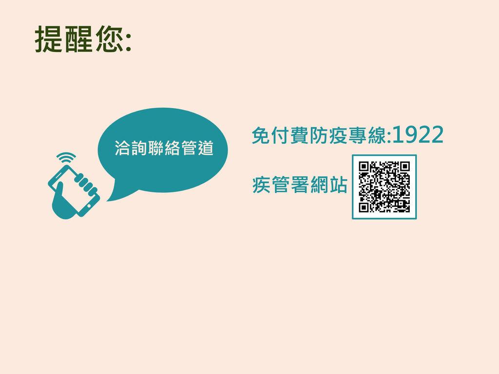 1070530新聞資料_疾管署外國人健檢時程說明 (1)-14.jpg
