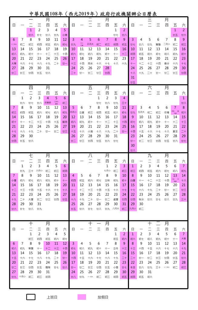 108年辦公日曆.jpg
