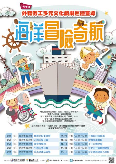 1070816新聞資料_新北市海洋冒險奇航巡演DM.jpeg