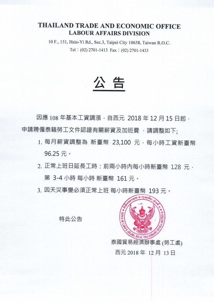 1071213 泰國貿易經濟辦事處(勞工處)公告.jpg