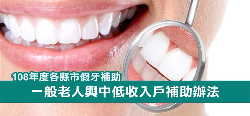 假牙.jpg
