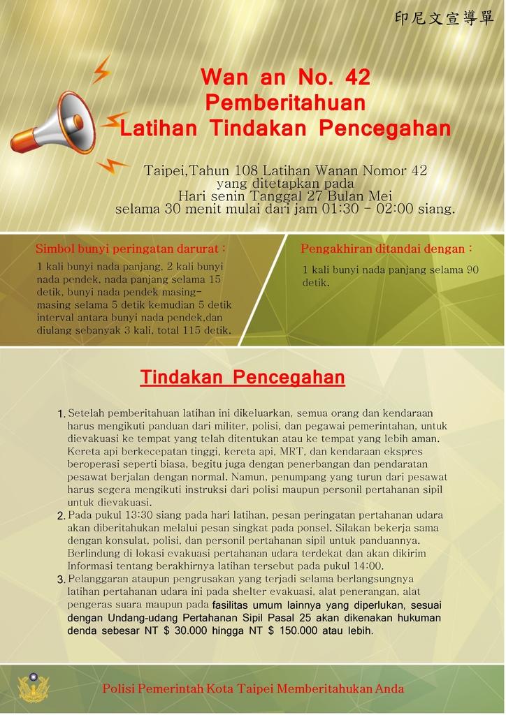 03印尼文版.jpg