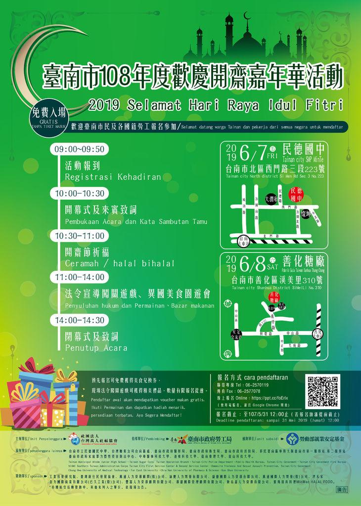 臺南市108年度歡慶開齋嘉年華活動
