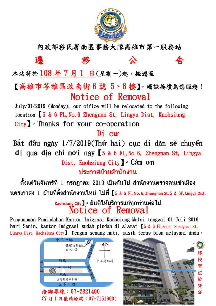 1080618南區事務大隊高雄市第一服務站-遷移圖示-pdf.jpg