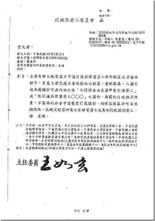 ( 100.03.15 ) 雇主申請引進菲律賓勞工案件恢復正常審核