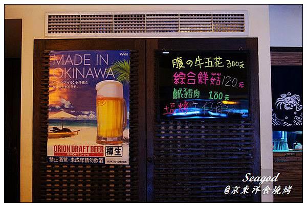 京東洋食燒烤