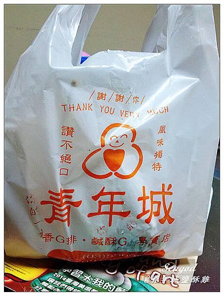 青年城鹽酥雞
