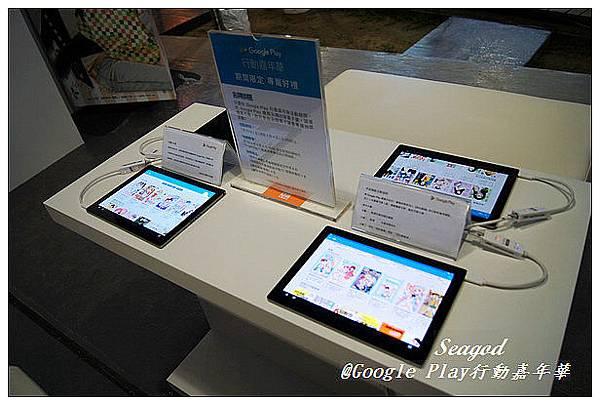 Google Play行動嘉年華