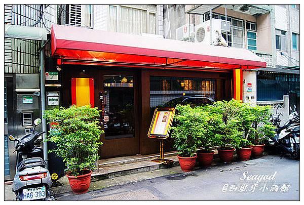 西班牙小酒館