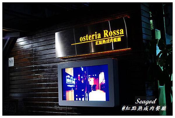 osteria-Rossa-紅點熟成肉餐廳
