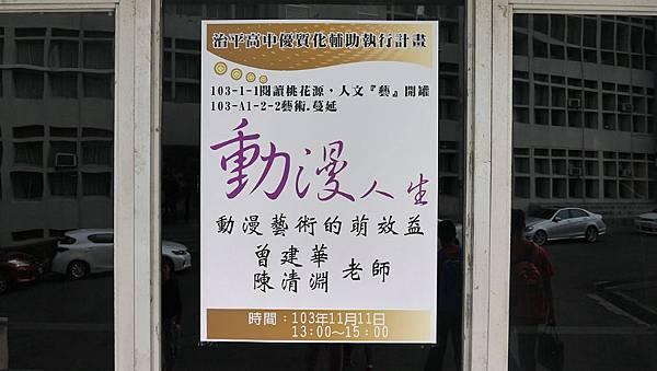 治平演講20141111(N) (4)