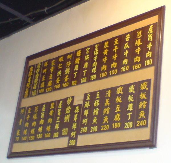 064 北方小館(菜單).JPG