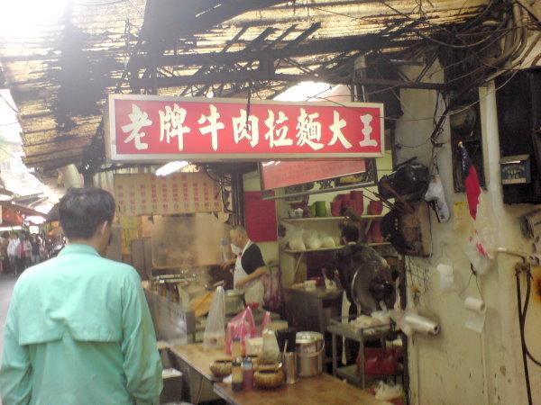 073 老牌牛肉拉麵大王(店).jpg