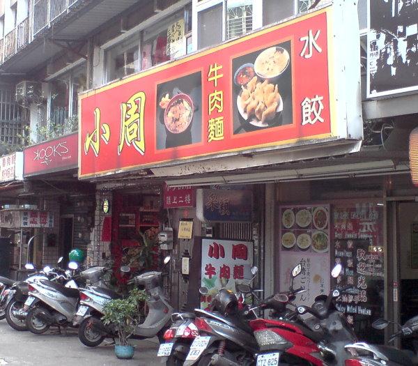 089 小周牛肉麵(店).JPG