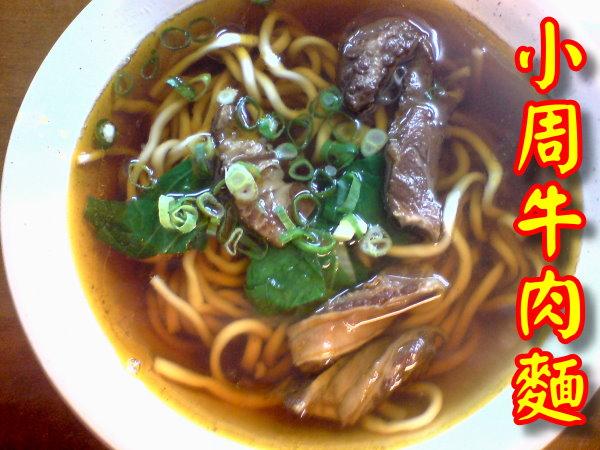 089 小周牛肉麵(麵).JPG