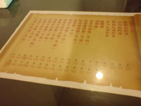 095 小羅牛肉麵(菜單).JPG