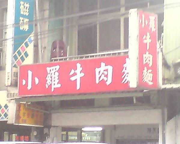 095 小羅牛肉麵(店).JPG