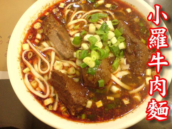 095 小羅牛肉麵(麵).JPG