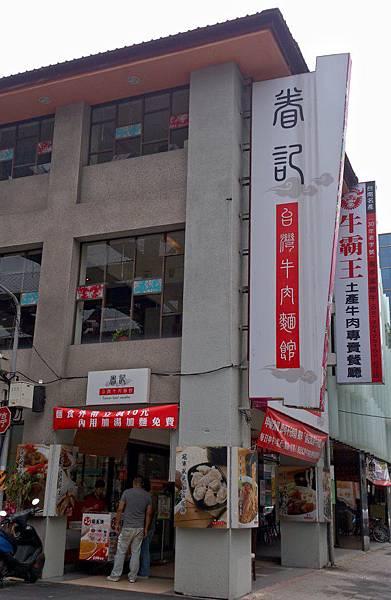 107 眷記牛肉麵(店)