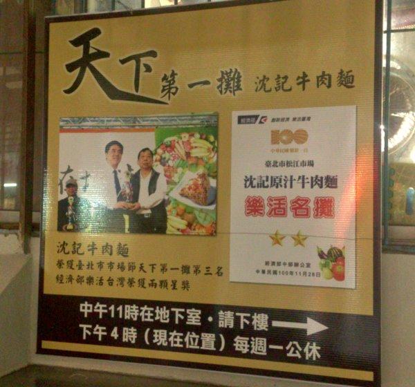 108 沈記牛肉麵(巿場外介紹)